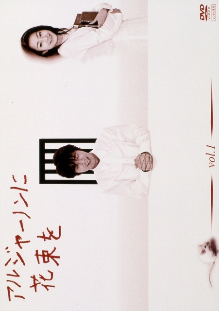 【中古レンタルアップ】 DVD ドラマ アルジャーノンに花束を 全6巻セット ユースケ・サンタマリア 菅野美穂