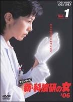 【中古レンタルアップ】 DVD ドラマ 新・科捜研の女'06 全5巻セット 沢口靖子 内藤剛志