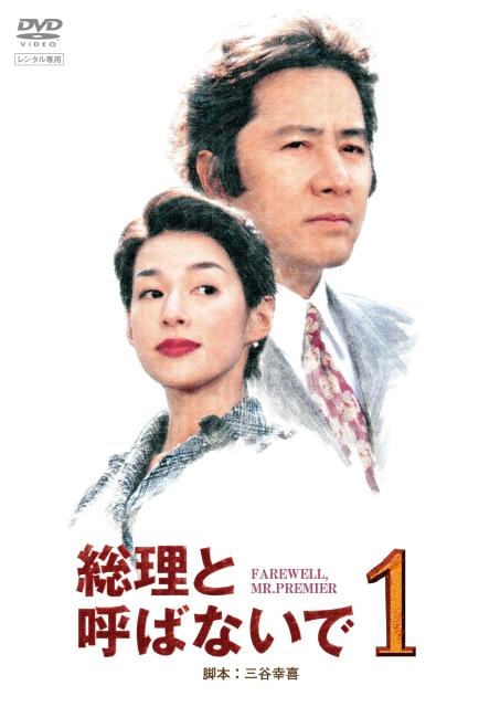 【中古レンタルアップ】 DVD ドラマ 総理と呼ばないで FAREWELL, MR. PREMIER 全4巻セット 田村正和 筒井道隆