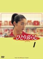 【中古レンタルアップ】 DVD ドラマ ひとり暮らし 全5巻セット 常盤貴子 高橋克典