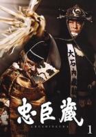 【中古レンタルアップ】 DVD ドラマ 忠臣蔵 全5巻セット 松平健 田中好子