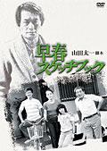 【中古レンタルアップ】 DVD ドラマ 早春スケッチブック 全6巻セット 岩下志麻 山崎努
