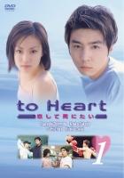 【中古レンタルアップ】 DVD ドラマ to Heart ?恋して死にたい? 全6巻セット 堂本剛[Kinki Kids] 深田恭子