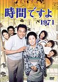 【中古レンタルアップ】 DVD ドラマ 時間ですよ 1971 全12巻セット 森光子 船越英二