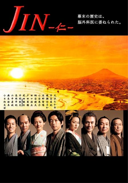 【中古レンタルアップ】 DVD ドラマ JIN -仁- 全6巻セット 大沢たかお 中谷美紀