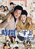 【中古レンタルアップ】 DVD ドラマ 時間ですよ 1973 全10巻セット 森光子 船越英二