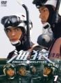 【中古レンタルアップ】 DVD ドラマ 海猿 エボリューション (UMIZARU EVOLUTION) 全5巻セット 伊藤英明 加藤あい