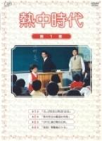 【中古レンタルアップ】 DVD ドラマ 熱中時代 全7巻セット 水谷豊 志穂美悦子