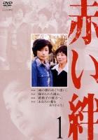 【中古レンタルアップ】 DVD ドラマ 赤い絆 全7巻セット 山口百恵 国広富之, ニシシラカワグン 21932597
