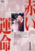 【中古レンタルアップ】 DVD ドラマ 赤い運命 全7巻セット 宇津井健 山口百恵
