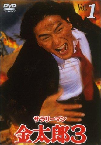 【中古レンタルアップ】 DVD ドラマ サラリーマン金太郎3 全6巻セット 高橋克典 羽田美智子