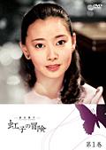 【中古レンタルアップ】 DVD ドラマ 虹子の冒険 全4巻セット 夏目雅子 田中好子