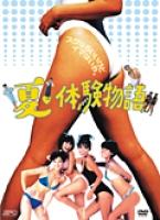 【中古レンタルアップ】 DVD ドラマ 夏・体験物語 全3巻セット 中山美穂 新井康弘
