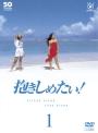 【中古レンタルアップ】 DVD ドラマ 抱きしめたい! 全9巻セット 浅野温子 浅野ゆう子