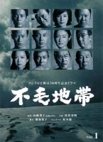【中古レンタルアップ】 DVD ドラマ 不毛地帯 全10巻セット 唐沢寿明 原田芳雄