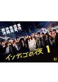 【中古レンタルアップ】 DVD ドラマ インディゴの夜 全13巻セット 森口瑤子 六角精児