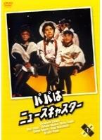 【中古レンタルアップ】 DVD ドラマ パパはニュースキャスター 全6巻セット 田村正和 浅野温子