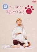 【中古レンタルアップ】 DVD ドラマ 新・やっぱり猫が好き 全10巻セット もたいまさこ 室井滋