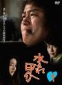 【中古レンタルアップ】 DVD ドラマ 水もれ甲介 全12巻セット 石立鉄男 村地弘美
