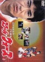 【中古レンタルアップ】 DVD ドラマ スクール・ウォーズ 泣き虫先生の7年戦争 全9巻セット 山下真司 岡田奈
