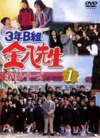 【中古レンタルアップ】 DVD ドラマ 3年B組金八先生 第6シリーズ 全10巻セット 武田鉄矢 上戸彩