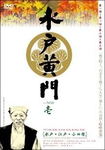 【中古レンタルアップ】 DVD ドラマ 水戸黄門 第一部 全11巻セット 東野英治郎 杉良太郎