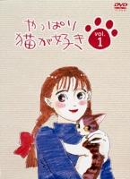 【中古レンタルアップ】 DVD ドラマ やっぱり猫が好き 全19巻セット もたいまさこ 室井滋, パネルデポ 474c22ee