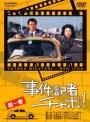 【中古レンタルアップ】 DVD ドラマ 事件記者チャボ! 全7巻セット 水谷豊 伊藤蘭