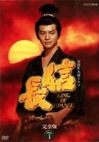【中古レンタルアップ】 DVD ドラマ NHK大河ドラマ 信長 KING OF ZIPANGU 完全版 全13巻セット 緒形直人 菊地桃子