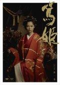 【中古レンタルアップ】 DVD ドラマ NHK大河ドラマ 篤姫 完全版 全13巻セット 宮崎あおい 瑛太