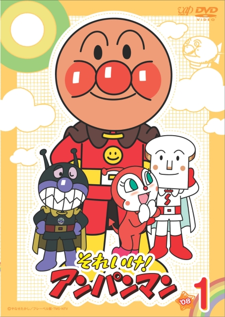 【中古レンタルアップ】 DVD アニメ それいけ!アンパンマン 2008 全12巻セット