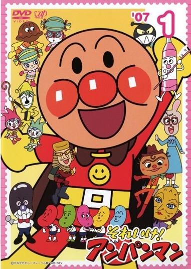 【中古レンタルアップ】 DVD アニメ それいけ!アンパンマン 2007 全12巻セット