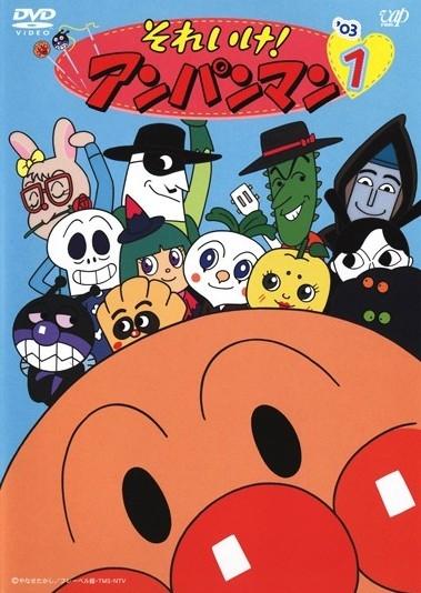 【中古レンタルアップ】 DVD アニメ それいけ!アンパンマン 2003 全12巻セット