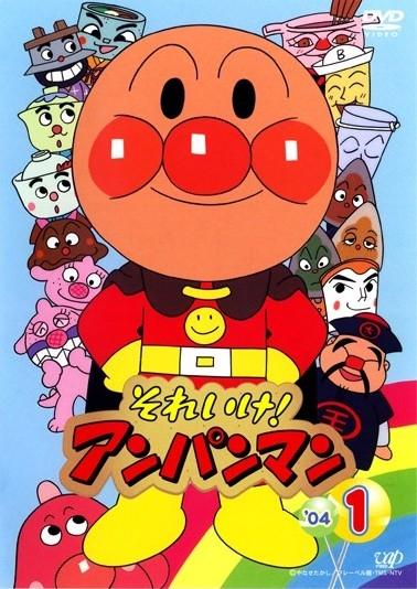 【中古レンタルアップ】 DVD アニメ それいけ!アンパンマン 2004 全12巻セット