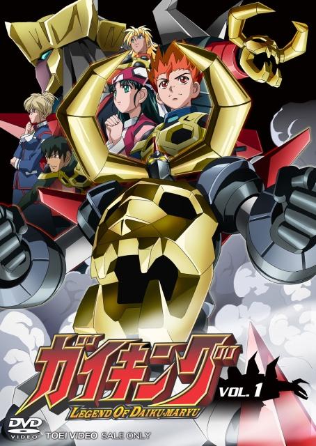 【中古レンタルアップ】 DVD アニメ ガイキング LEGEND OF DAIKU-MARYU 全10巻セット