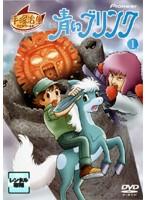 【中古レンタルアップ】 DVD アニメ 青いブリンク 全8巻セット