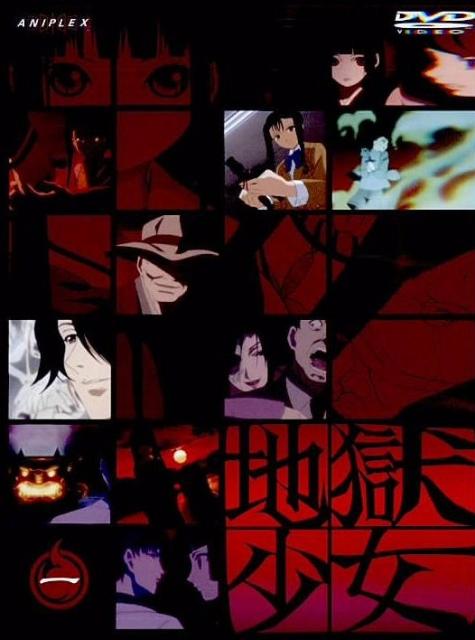 【中古レンタルアップ】 DVD アニメ 地獄少女 全9巻セット