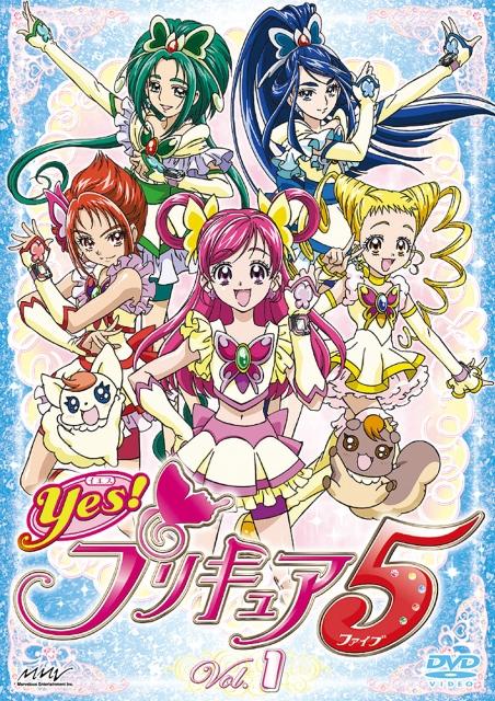【中古レンタルアップ】 DVD アニメ Yes!プリキュア5 全16巻セット