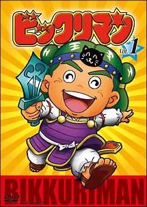 【中古レンタルアップ】 DVD アニメ ビックリマン テレビオリジナル版 全12巻セット
