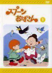 【中古レンタルアップ】 DVD アニメ スプーンおばさん 全12巻セット