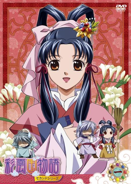 【中古レンタルアップ】 DVD アニメ 彩雲国物語 セカンドシリーズ 全13巻セット