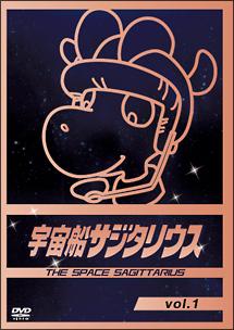 【中古レンタルアップ】 DVD アニメ 宇宙船サジタリウス 全12巻セット
