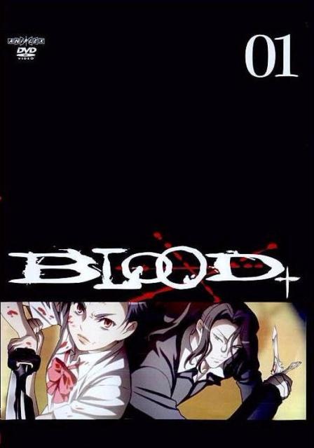 【中古レンタルアップ】 DVD アニメ BLOOD+ 全13巻セット