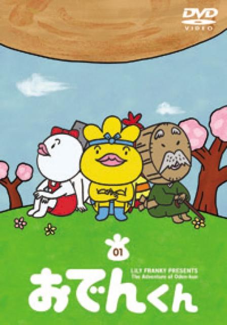 【中古レンタルアップ】 DVD アニメ リリー・フランキー PRESENTS おでんくん 全24巻セット