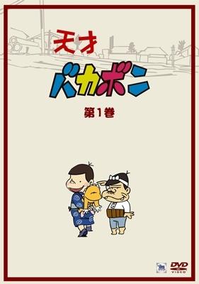 【中古レンタルアップ】 DVD アニメ 天才バカボン 全8巻セット