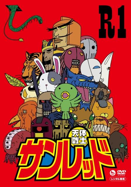 【中古レンタルアップ】 DVD アニメ 天体戦士サンレッド 全14巻セット