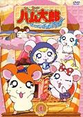 【中古レンタルアップ】 DVD アニメ とっとこハム太郎 はむはむぱらだいちゅ! 全13巻セット