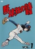 【中古レンタルアップ】 DVD アニメ 野球狂の詩 全9巻セット