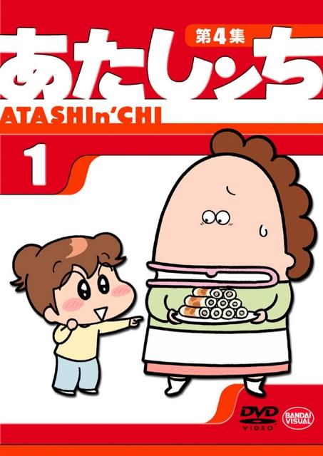 【中古レンタルアップ】 DVD アニメ あたしンち 第4集 全13巻セット