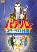 【中古レンタルアップ】 DVD アニメ パタリロ! 全9巻+スターダスト計画 計10巻セット